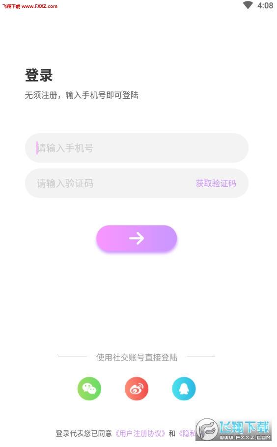 甜筒语音app最新版