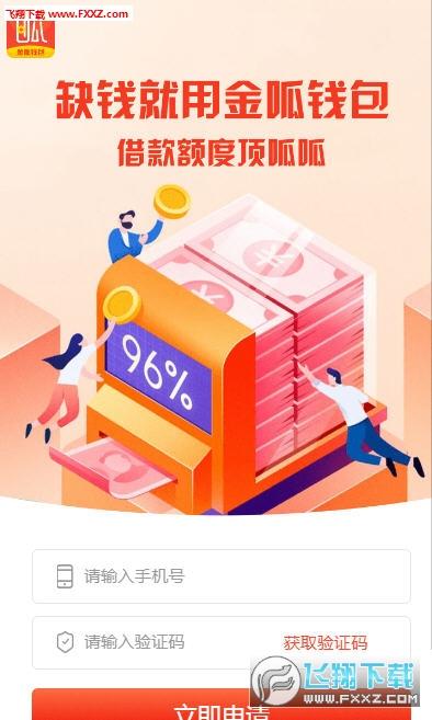金呱钱包app官方版