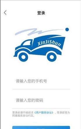 鑫吉顺速运app