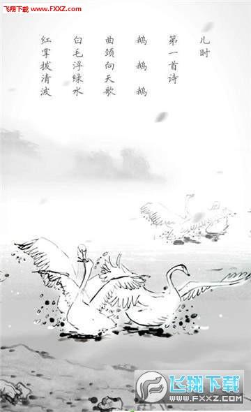 古文课本app