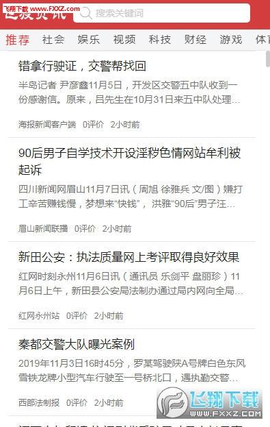 飞渡资讯app官网版