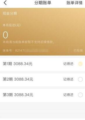 普多借条最新app