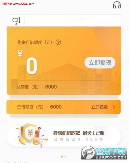 盛联金融借贷app