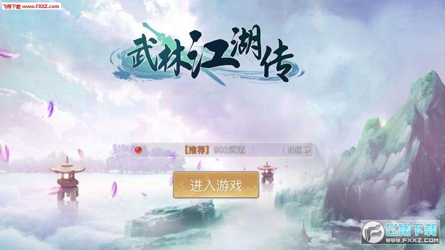 武林江湖传官网