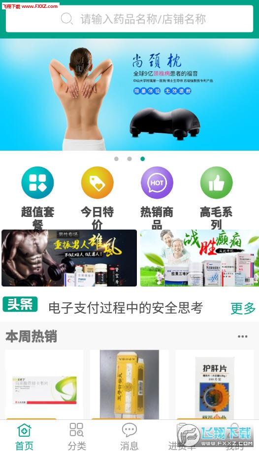 药融易app安卓版