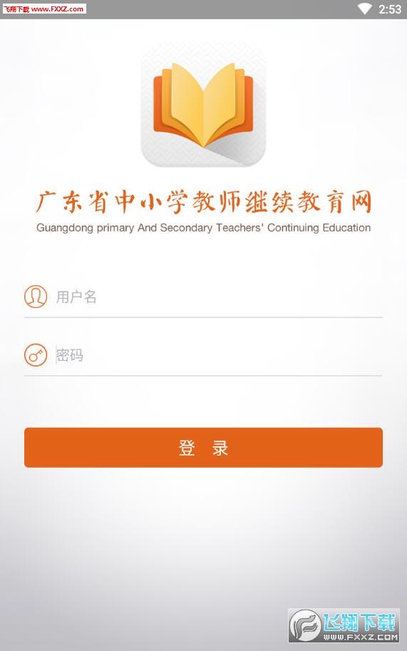 广东继教网app注册登录入口
