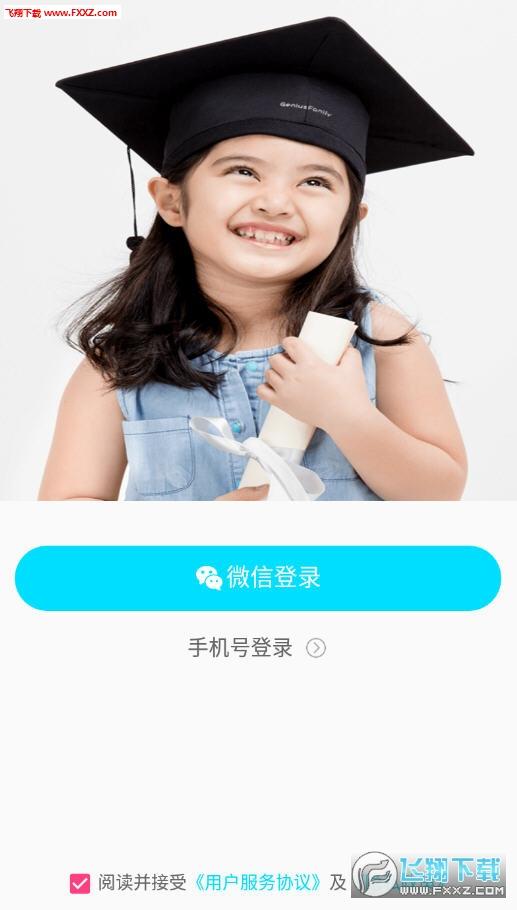 天才家族app官方版