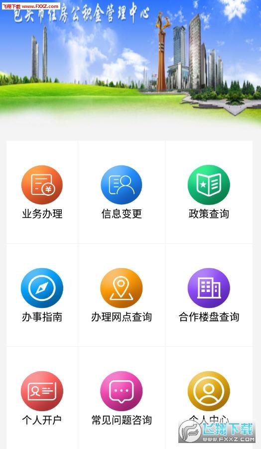 包头公积金app官方版