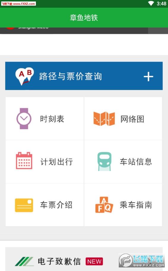 章鱼地铁app官方客户端