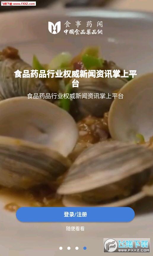 食事药闻app官方版