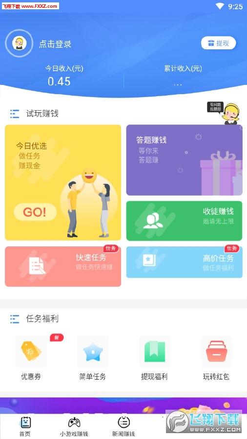 糖果派试玩app安卓最新版