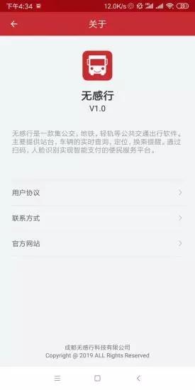 无感行手机版app