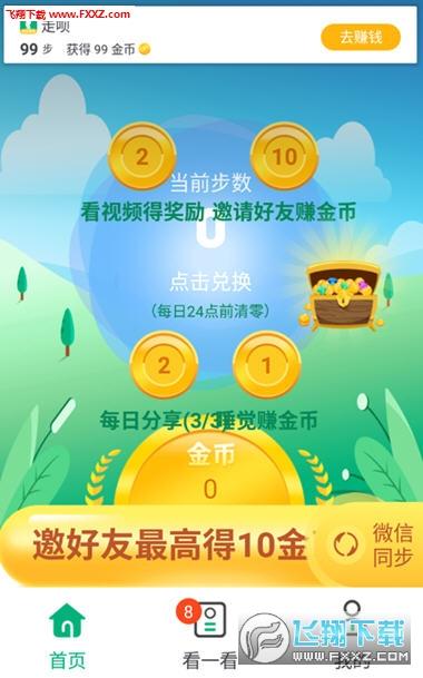 走呗app正式版