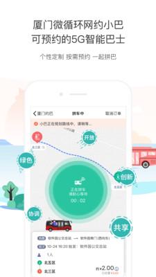 厦门公交app安卓版