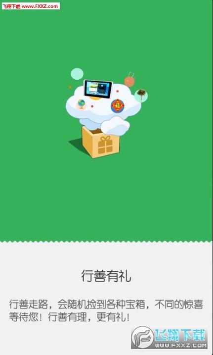 行善app官方版