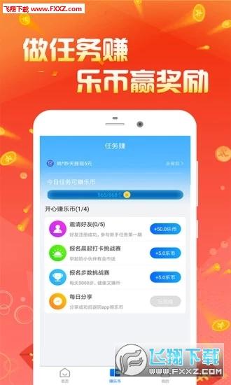 步步数app官方版