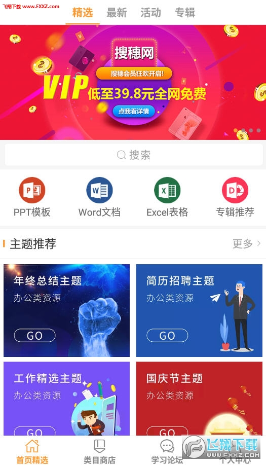 搜穗ppt官网app下载