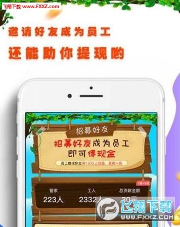 云养鸡养殖赚钱app