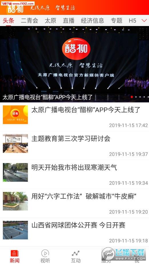 醋柳app官方版