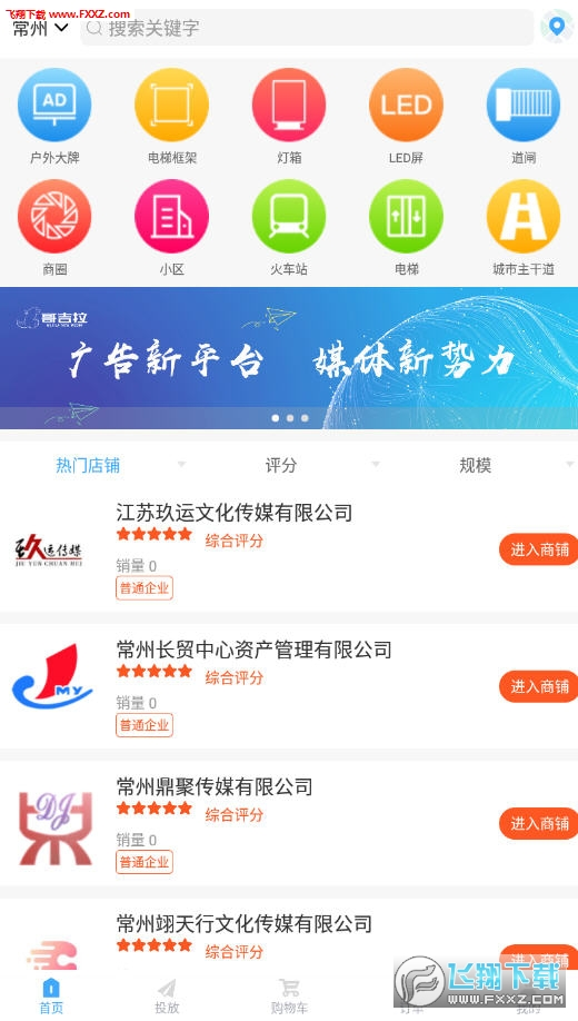 亿发布app官方版