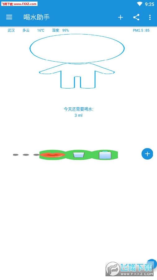 喝水助手app让你真正学会喝水