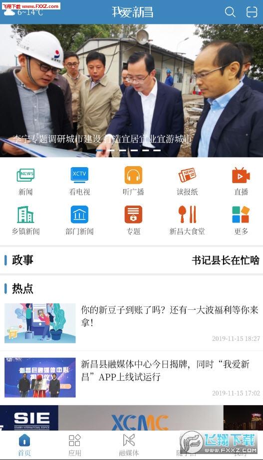 我爱新昌app官方版