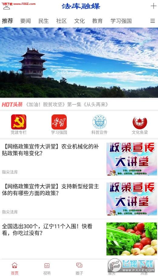 法库融媒app官方版