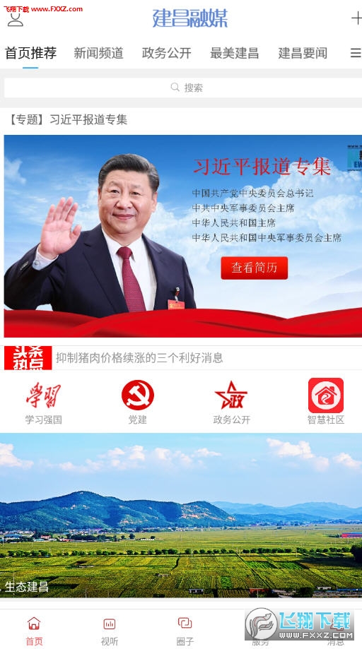 建昌融媒官方版