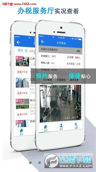 湖北省税务局app官方版