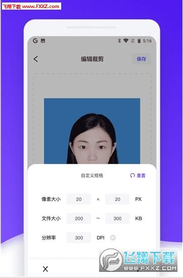 证件照裁剪app