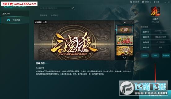 5G芝麻云游戏app安卓版