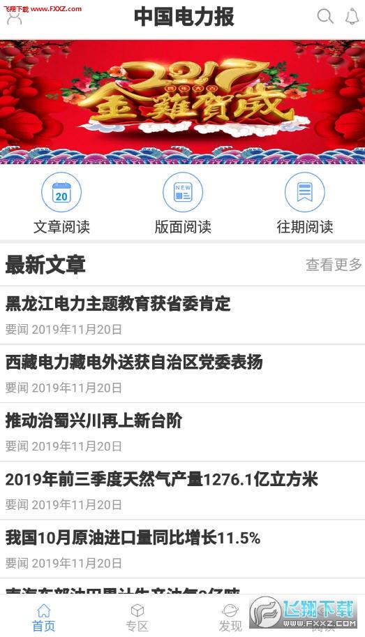 中国电力报app手机版