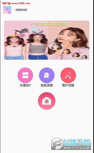 一甜糖果拍照app官网免费版