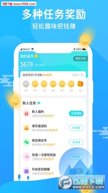 暴走运动app红包版