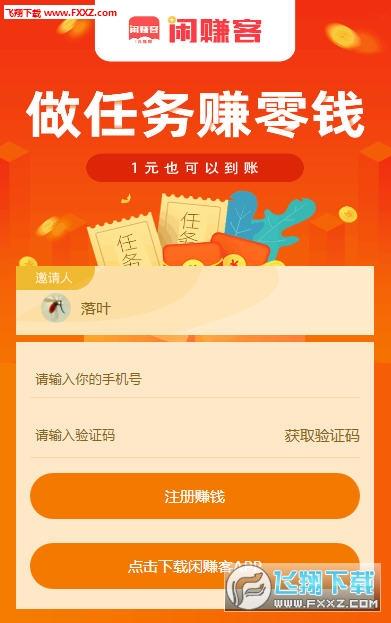 新版闲赚客app官网版