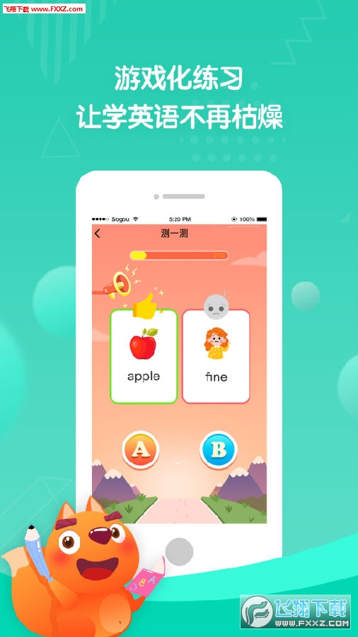 淘淘英语app安卓客户端