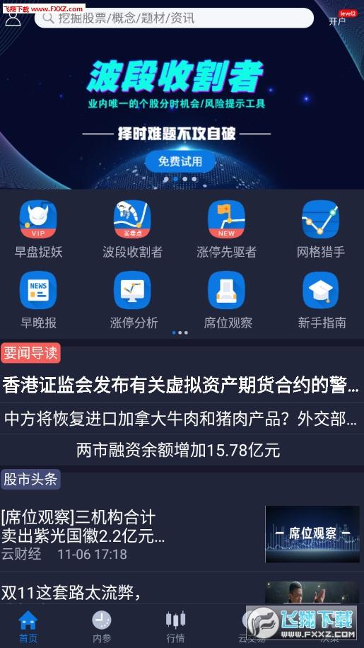 云财经股市大数据app官方版