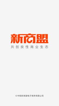 新商盟网上订烟app