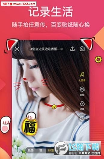 夜逍遥社区app