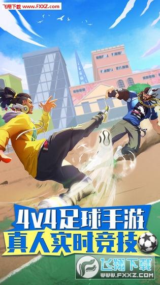 街头足球手游官方版