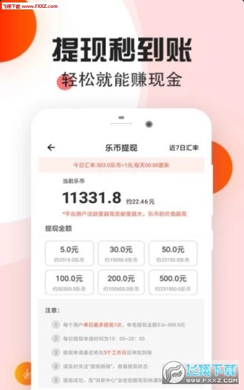 运筹体育赚钱app安卓版