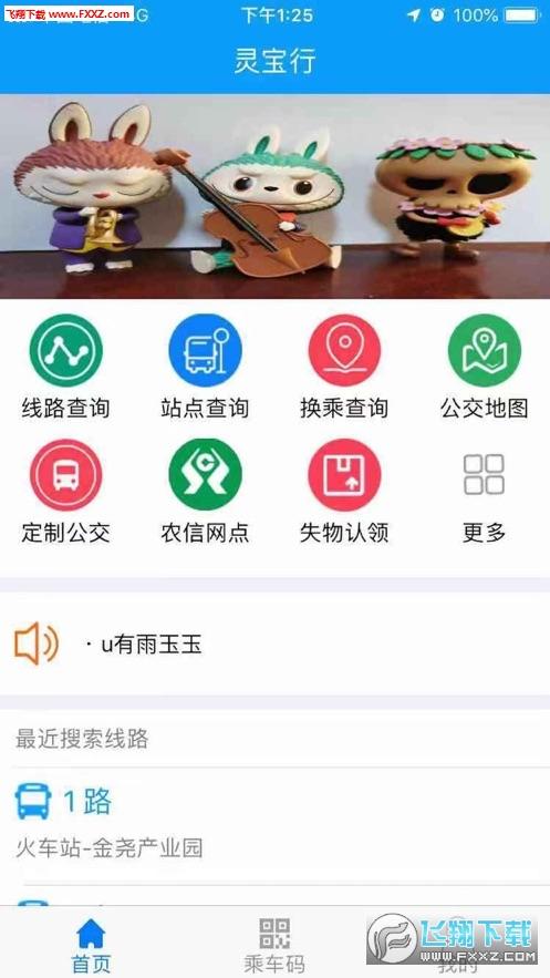 灵宝行app官方版