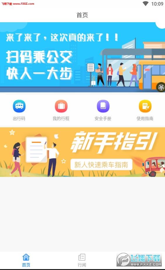 嘉州通app官方安卓版