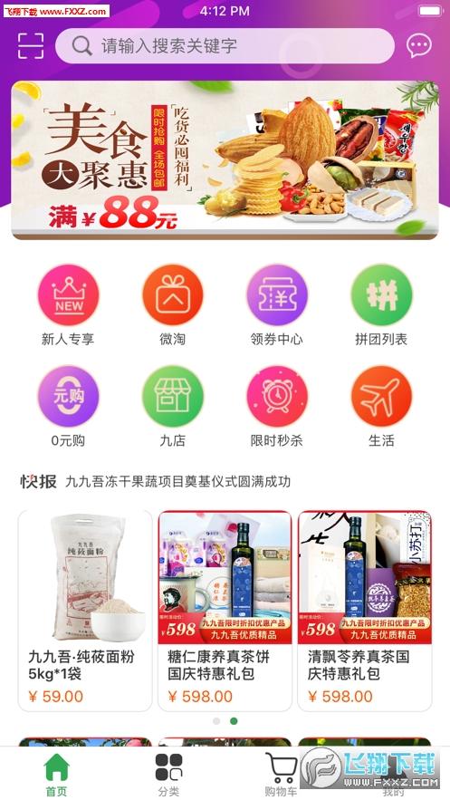九九吾商城app