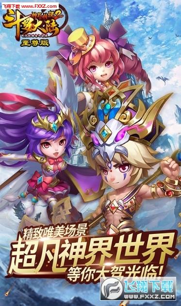斗罗大陆神界传说2商城礼包无限版
