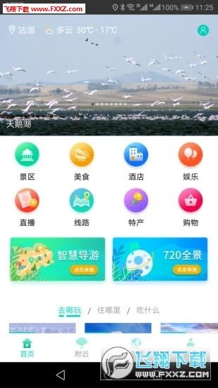 一部手机游沽源app官方版