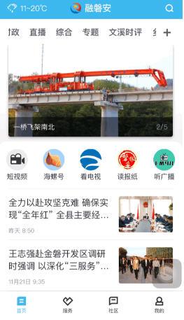 融磐安融媒体app