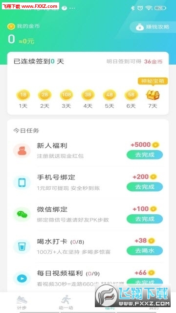 微客运动挖矿app官方版