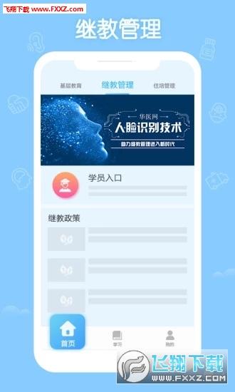 华医网继续教育网app