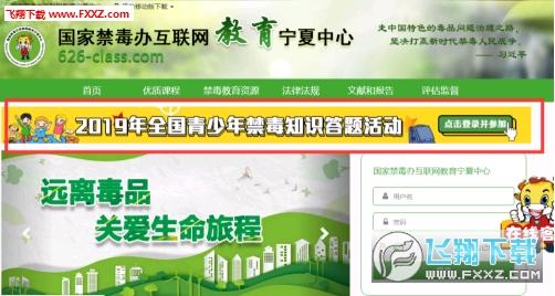 宁夏禁毒教育平台登陆客户端